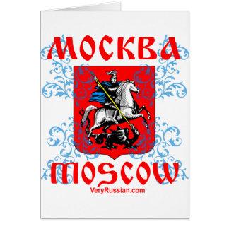 Moscú ГербМосквы Felicitaciones