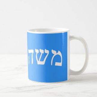 Moshe, Moses Coffee Mug