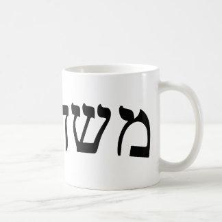 Moshe (Moses) - Hebrew Block Lettering Coffee Mug