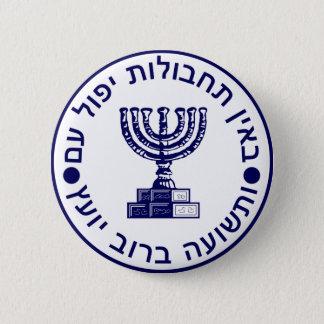 Mossad (הַמוֹסָד) Logo Seal Button