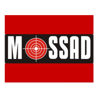 Mossad Postcard