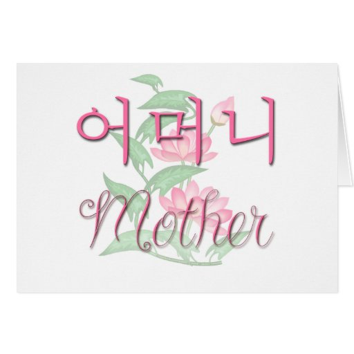 Mother (Korean) Greeting Cards