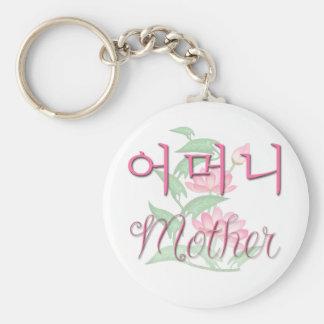 Mother (Korean) Keychain