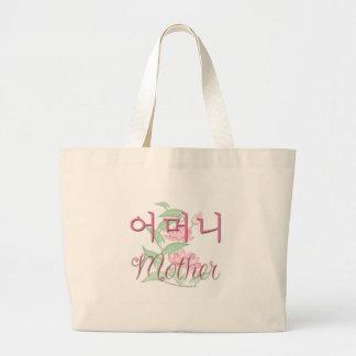 Mother (Korean) Large Tote Bag