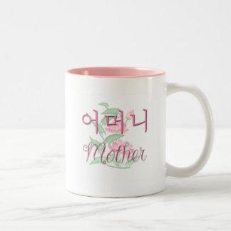 Mother (Korean) Two-Tone Coffee Mug