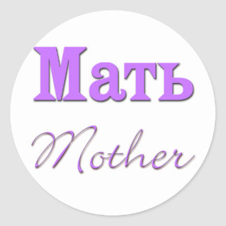 Mother (Russian) Classic Round Sticker