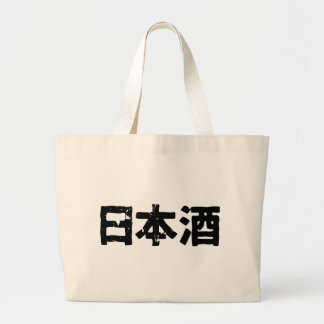 Motivo japonés (Nihonshuu) Bolsa Tela Grande