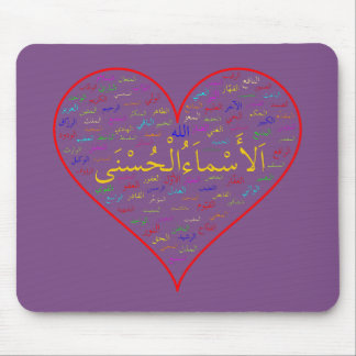 Mousepad: 99 Names of Allah (Arabic) Mouse Pad