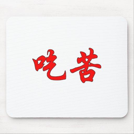 Mousepad de los caracteres chinos alfombrilla de ratones