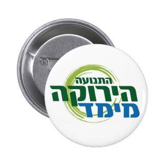Movimiento-Meimad verde Hebre de Israel… - Modific Pin