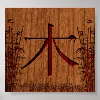 MU (madera) Póster