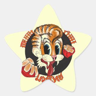 Muay Thai Cat Sticker