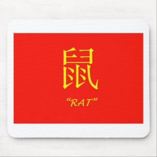 """Muestra china de la astrología de la """"rata"""" alfombrillas de raton"""