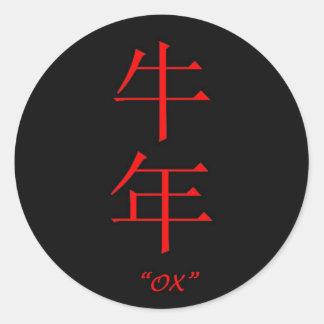 """Muestra china de la astrología del """"buey"""" pegatina redonda"""