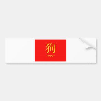 """Muestra china de la astrología del """"perro"""" pegatina para auto"""