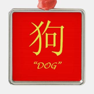"""Muestra china de la astrología del """"perro"""" ornamento de navidad"""