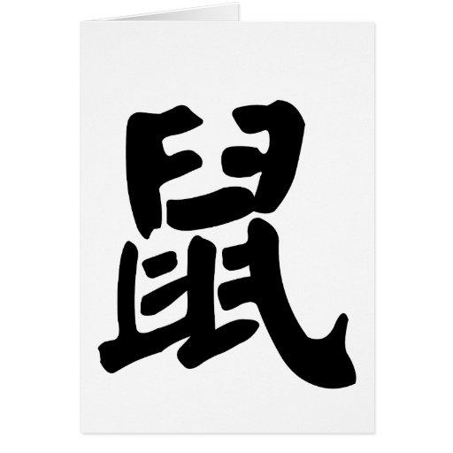 Muestra china del zodiaco de la rata tarjetas