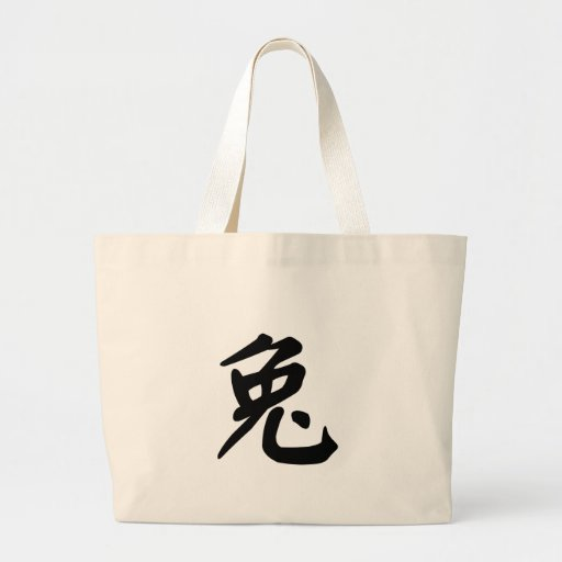 Muestra china del zodiaco del conejo bolsa tela grande