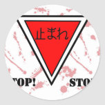 Muestra de la parada del japonés pegatina redonda