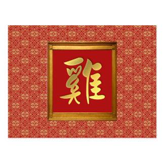 Muestra del gallo en el marco del oro, Ornamental, Postal