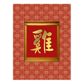 Muestra del gallo en el marco del oro, Ornamental, Tarjeta Postal