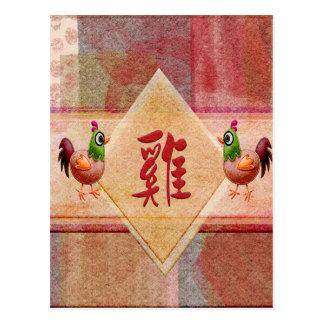 Muestra del gallo en rojo, gallos de la mirada del postales