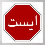Muestra iraní árabe de la parada (escritura persa) posters