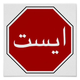 Muestra iraní árabe de la parada (escritura persa) póster