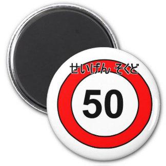Muestra japonesa del límite de velocidad imán redondo 5 cm