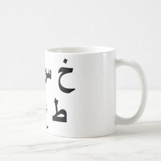 Mug alfa
