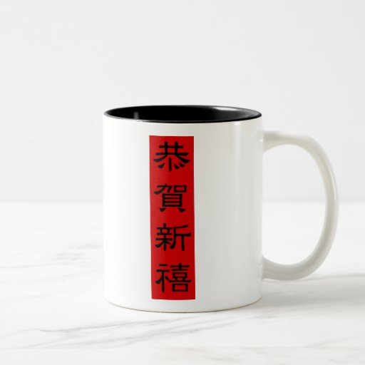 Mug - CHINESE NEW YEAR TET CALLIGRAPHY