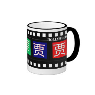 Mug - Chinese Surname Jia
