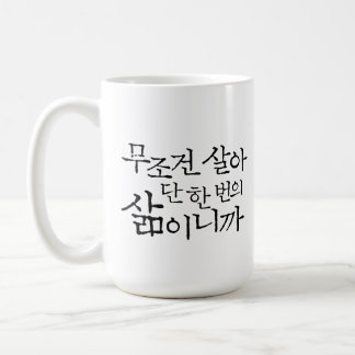 Mug-Just live Coffee Mug
