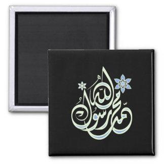 Muhammad Rasul Allah - Arabic Islamic Calligraphy 2 Inch Square Magnet