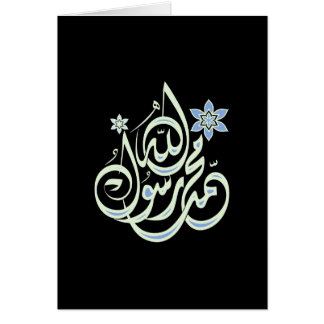 Muhammad Rasul Allah - Arabic Islamic Calligraphy Card