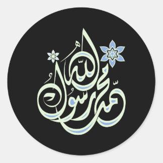 Muhammad Rasul Allah - Arabic Islamic Calligraphy Classic Round Sticker