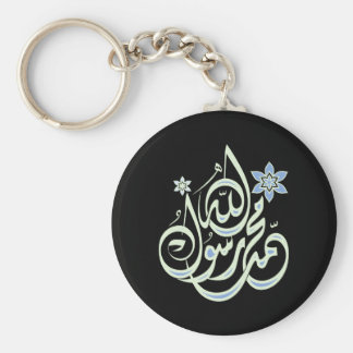 Muhammad Rasul Allah - Arabic Islamic Calligraphy Keychain