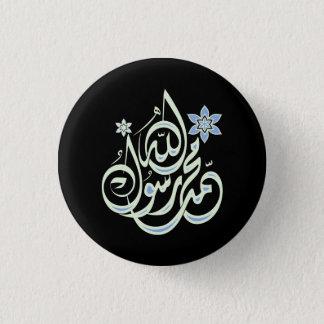 Muhammad Rasul Allah - Arabic Islamic Calligraphy Pinback Button
