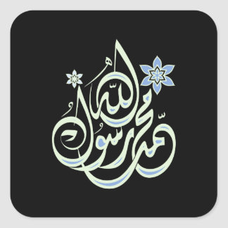 Muhammad Rasul Allah - Arabic Islamic Calligraphy Square Sticker