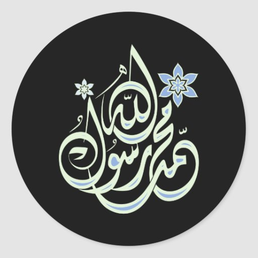 Muhammad Rasul Allah Arabic Islamic Calligraphy Classic