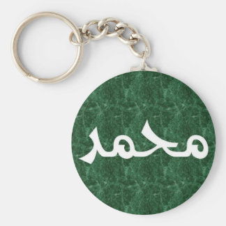 Muhammed in Arabic Calligraphy Green Keychain
