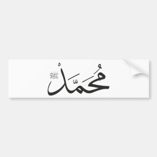 Muhammed's Name with Salat Phrase in Thuluth Car Bumper Sticker