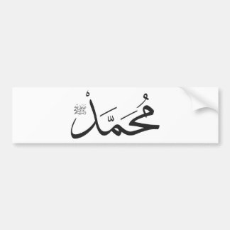 Muhammed's Name with Salat phrase in Thuluth Bumper Sticker