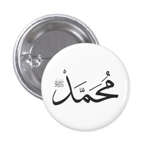 Muhammed's Name with Salat phrase in Thuluth Buttons