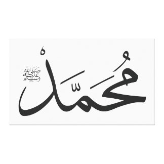 Muhammed's Name with Salat phrase in Thuluth Canvas Print