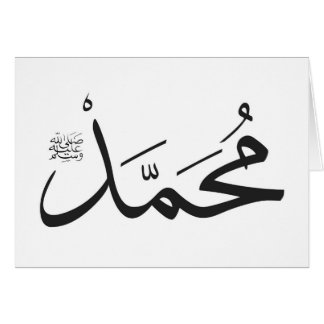 Muhammed's Name with Salat phrase in Thuluth Card