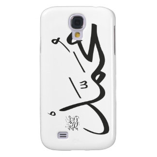 Muhammed's Name with Salat Phrase in Thuluth Galaxy S4 Cover