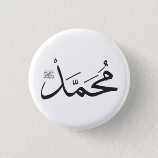 Muhammed's Name with Salat phrase in Thuluth Pinback Button