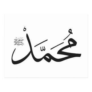 Muhammed's Name with Salat phrase in Thuluth Postcard
