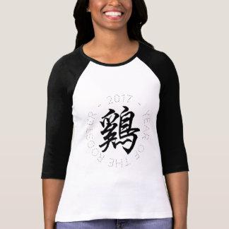 Mujeres chinas 2017 de la caligrafía del año del playera